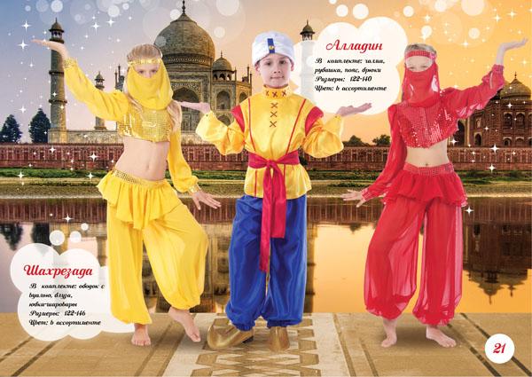 Сценарий о султане