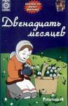 """Прокат костюма Падчерицы из сказки """"Двенадцать месяцев"""" 500 рублей."""