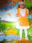 "Костюм ""Лиса"" для девочки 3-6 лет. Прокат костюма 500 рублей."