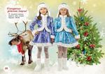 Костюм Снегурочка для девочки 8- 9 лет. Прокат костюма Снегурочки 700 рублей.